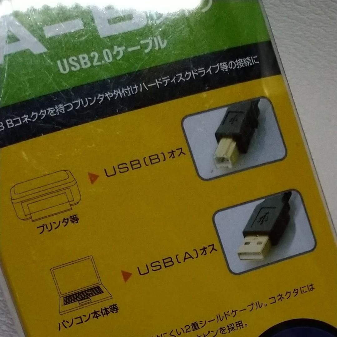 ELECOM USB2.0対応ケーブル