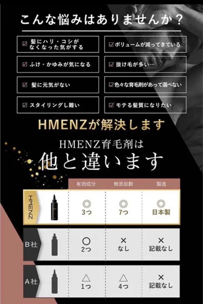 育毛剤 医薬部外品 HMENZ メンズ育毛 ヘアトニック 男性 の フケ かゆみ