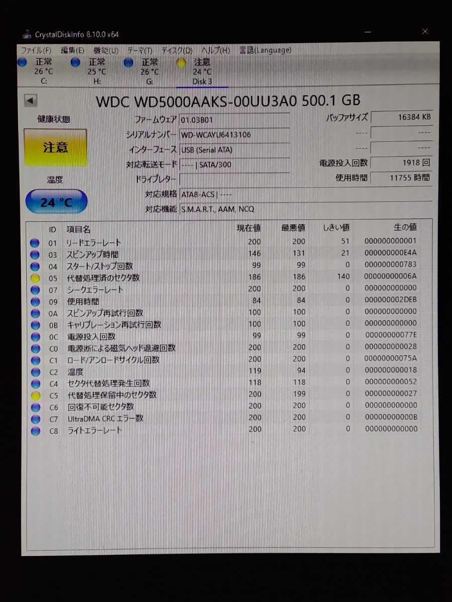 外付け ハードディスクケース I-O DATA 分解品 テスト用500GBハード付き