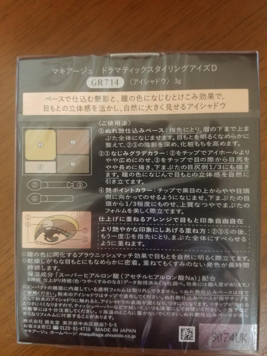資生堂マキアージュ ドラマティックスタイリングアイズD(アイシャドウ)