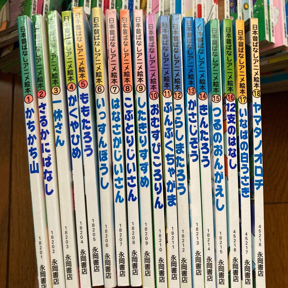 世界名作 アニメ 日本昔ばなし アニメ絵本 58冊