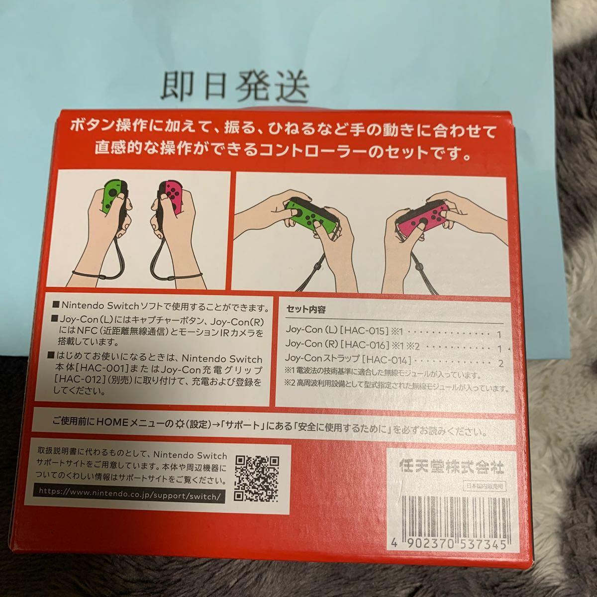 任天堂switch Joy-Con ジョイコン ネオングリーン ネオンピンク 新品 未使用