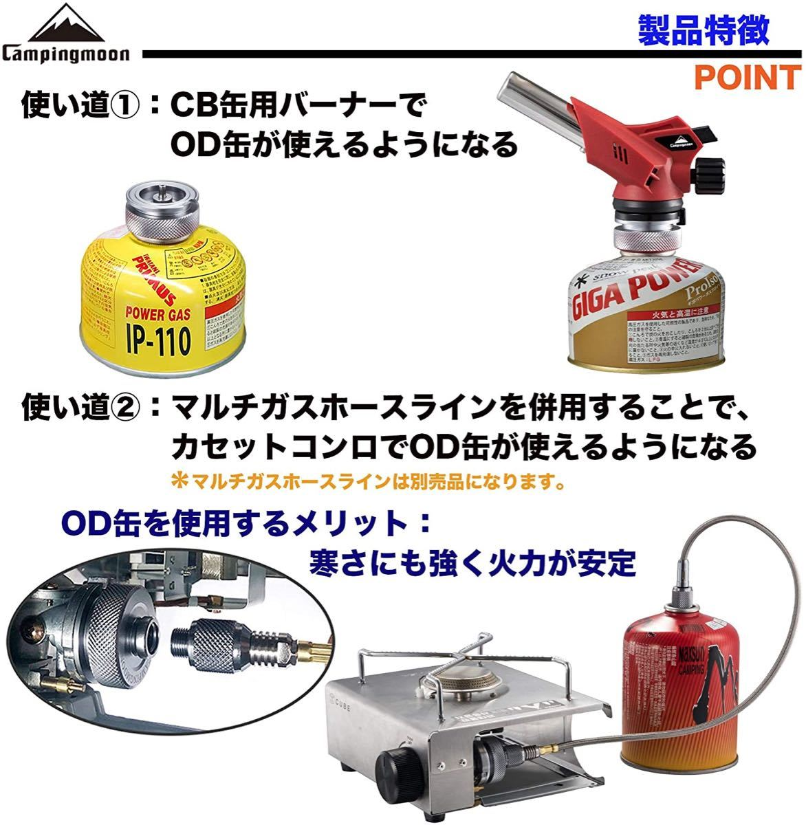 キャンピングムーン(CAMPING MOON) CB缶OD缶へ 互換アダプター ねじ込み式 変換アダプター ST-310対応可能