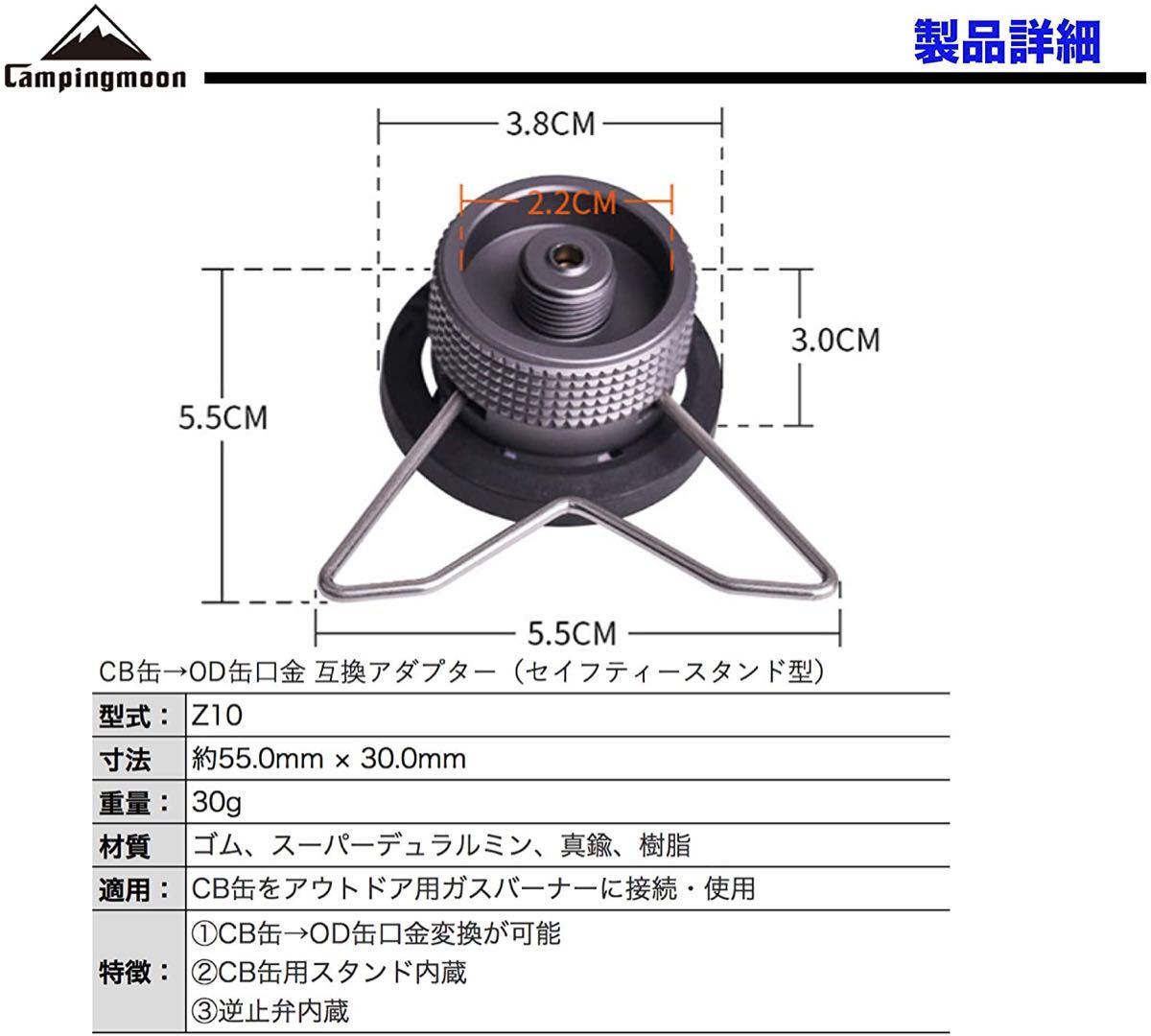 キャンピングムーン CAMPING MOON OD缶CB缶へ 互換アダプター 変換アダプター