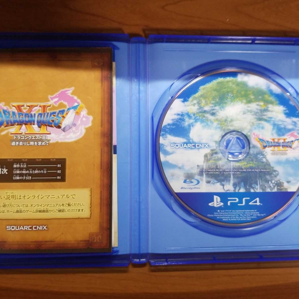 PS4 ドラゴンクエストXI 過ぎ去りし時を求めて プレイステーション4 ドラゴンクエスト11 過ぎ去りし時を求めて ドラクエ11 送料無料