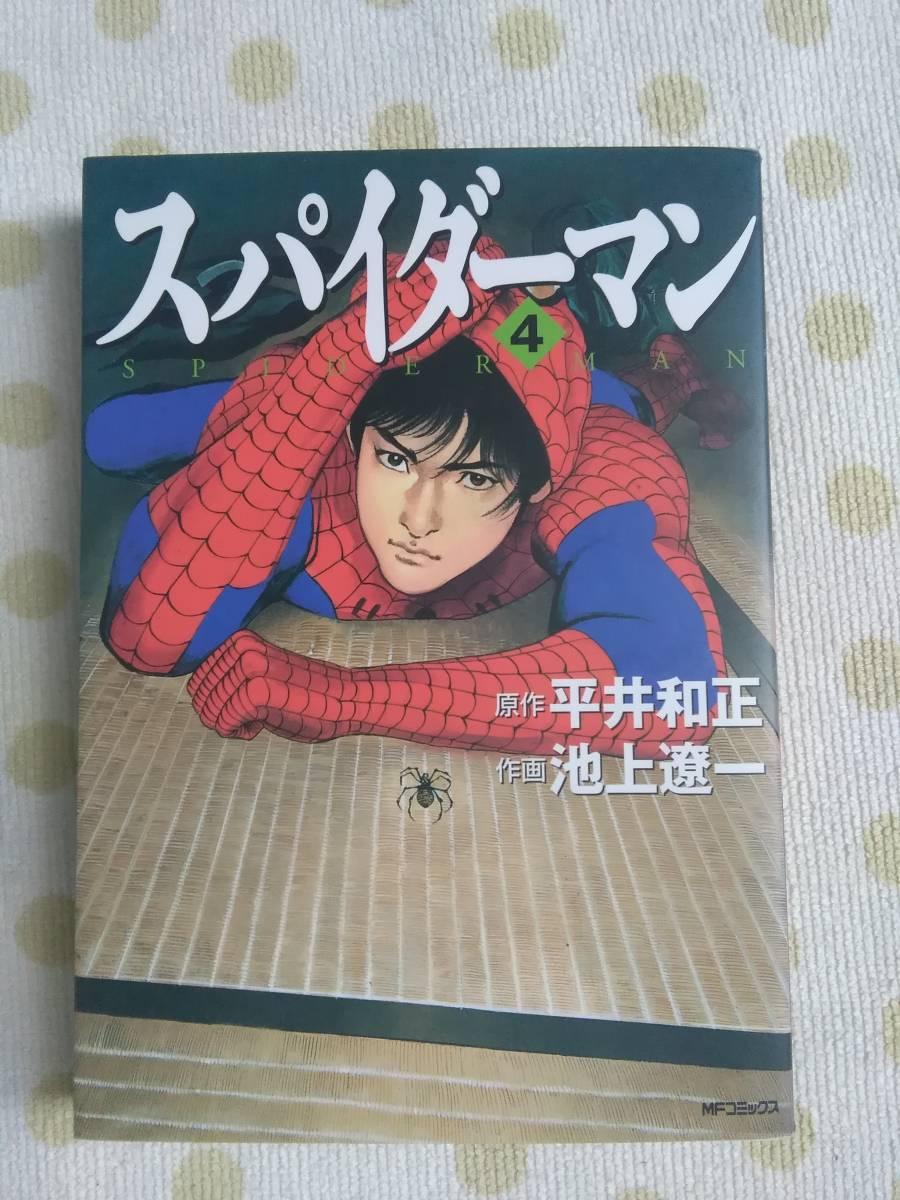 スパイダーマン 4巻のみ MFコミックス_帯なし