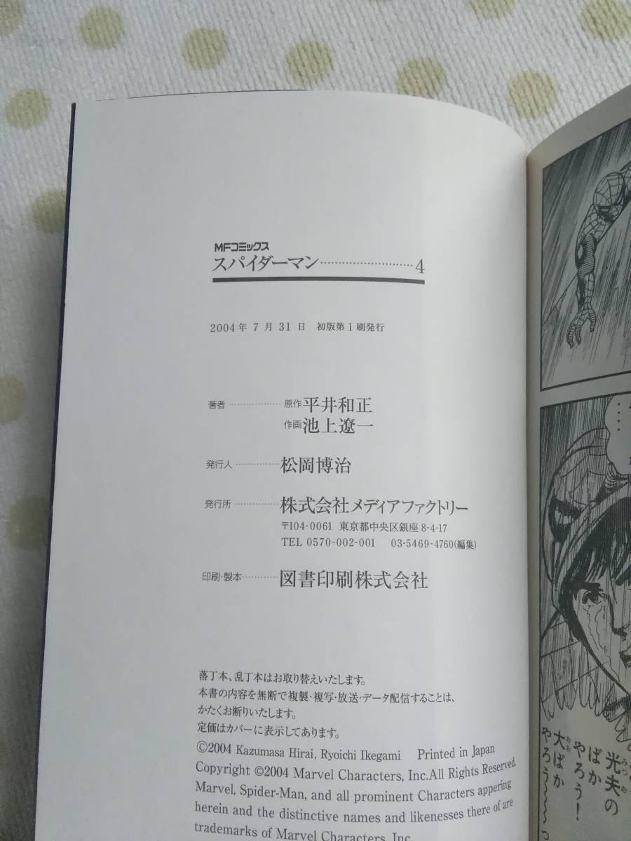 スパイダーマン 4巻のみ MFコミックス_画像6