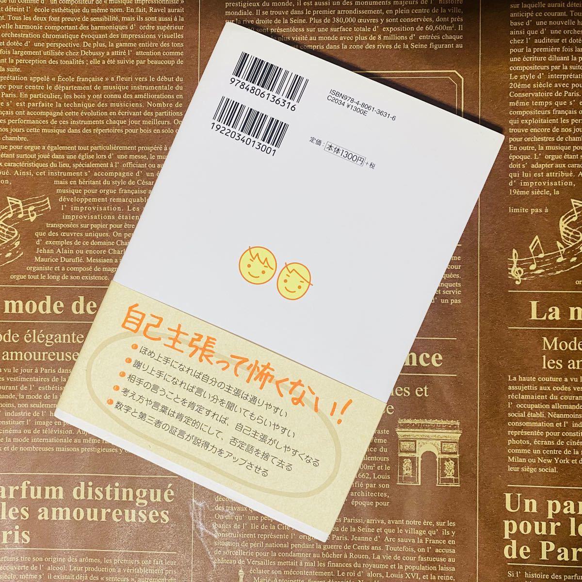 誰でもできる! 人に嫌われない自己主張の技術/箱田忠昭 【著】