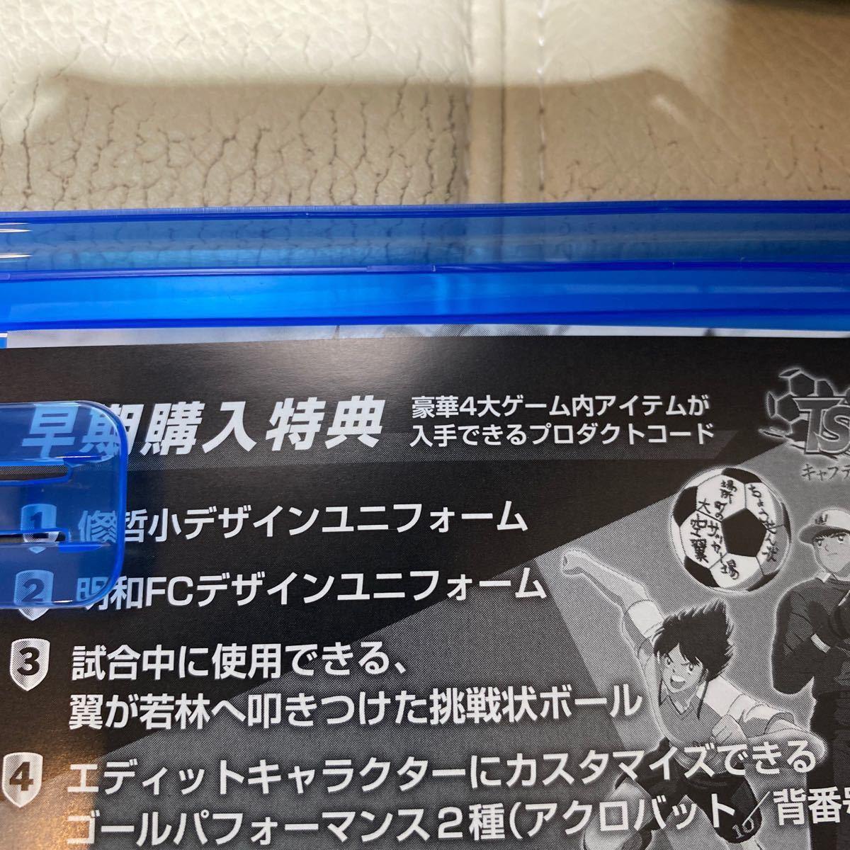 【PS4】 キャプテン翼 RISE OF NEW CHAMPIONS 早期購入特典付 期限あり