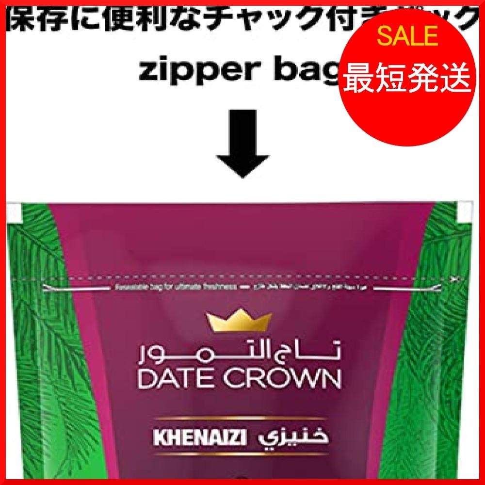 1個 デーツクラウン デーツ ( ナツメヤシ / 無添加 / 砂糖不使用 / 非遺伝子組換え / ドライフルーツ / Khena_画像6
