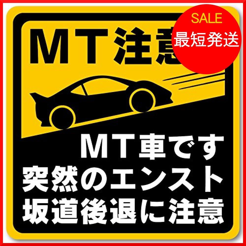 MT注意 12.2×12.2cm マニュアル車 MT注意ステッカー【耐水マグネット】MT車です 突然のエンスト 坂道後退に注意(_画像1