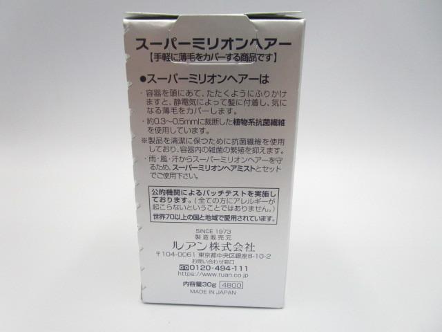 ◆未使用 スーパーミリオンヘアー No2 ダークブラウン 30g 1箱_画像2