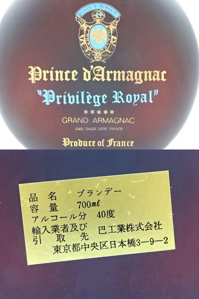 ★◎Prince d' Armagnac プリンス ド アルマニャック プリヴィレッジ ロイヤル 40% 700ml_画像8