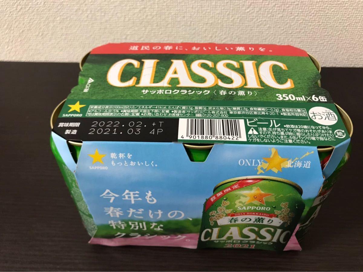 ☆北海道限定☆サッポロクラシック 春の薫り 350ml×6本