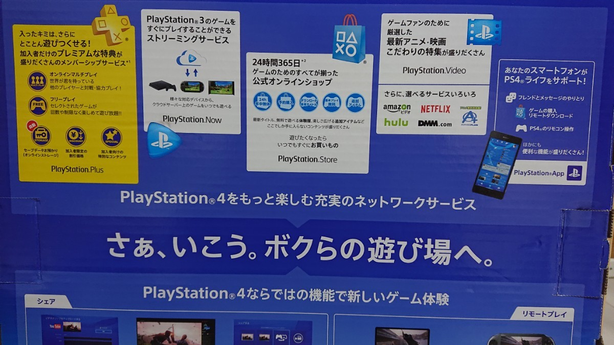 PlayStation4本体&人気ソフト3本セット