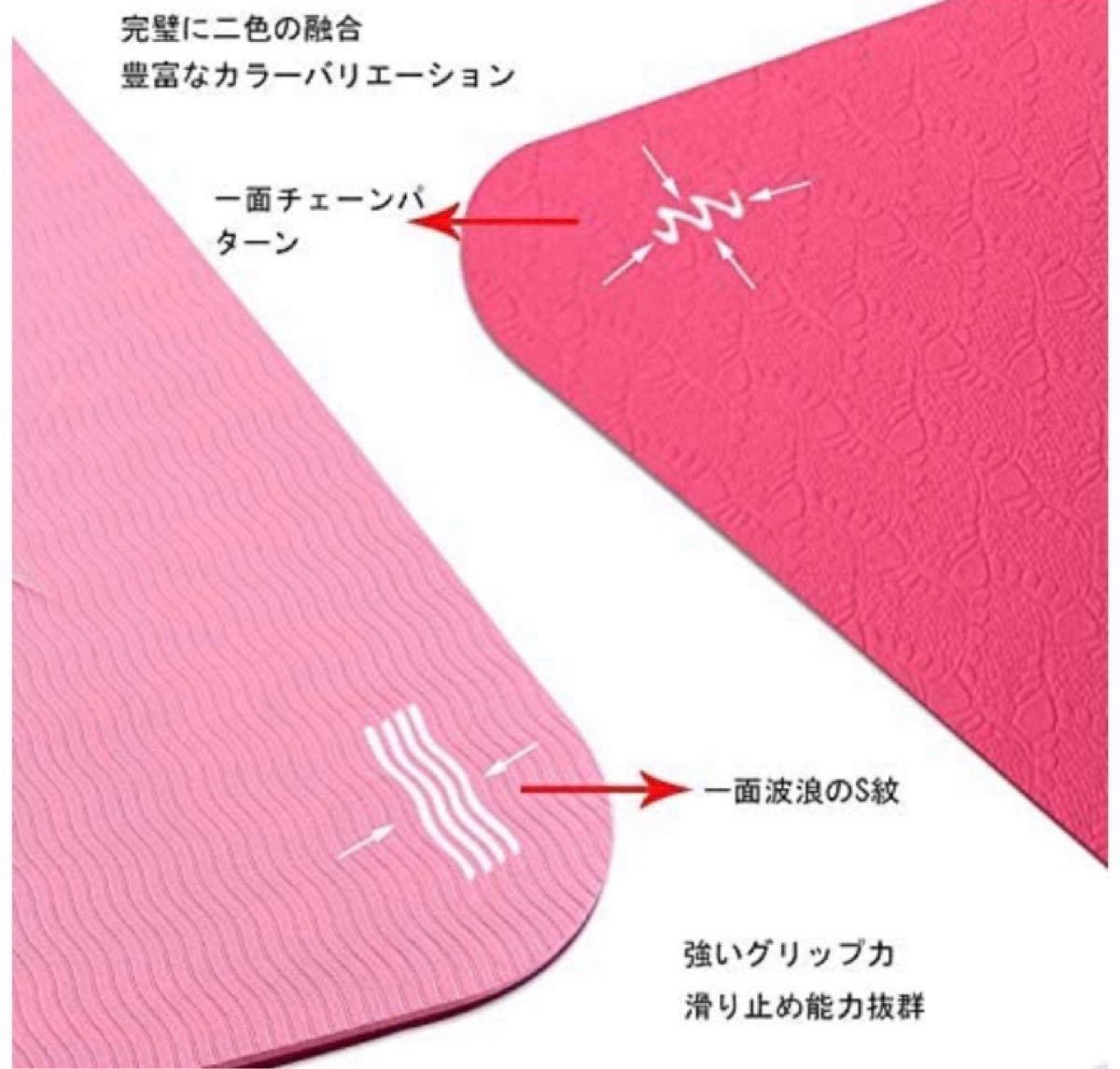 【ピンク】ヨガマット エクササイズマット ストレッチマット 厚さ6mm 両面滑り止め 持ち運び 収納ケース付き 軽量