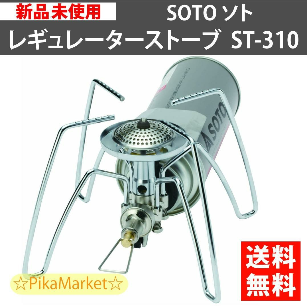 ソト SOTO レギュレーターストーブ ST-310 シングルバーナー