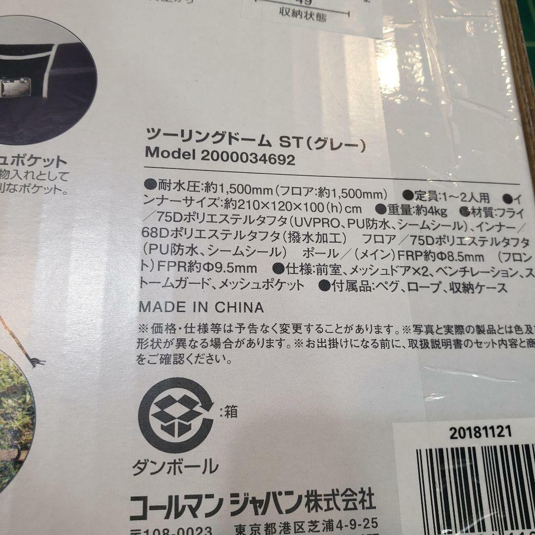 ツーリングドーム ST TOURING DOME ST 1~2人用 グレー