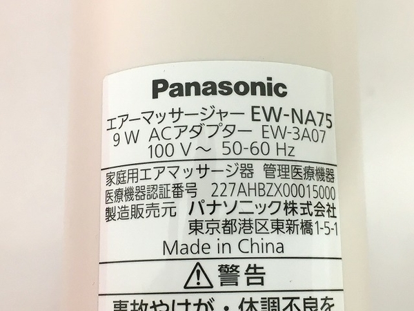 Panasonic パナソニック 骨盤おしりリフレ EW-NA75 エアー マッサージャー ビビッドピンク 中古 T5628073_画像8