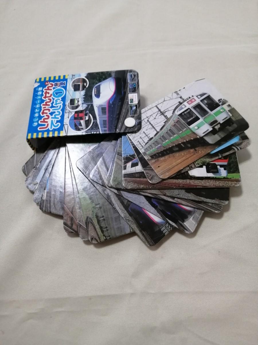はじめてカード図鑑 しんかんせんとでんしゃ1