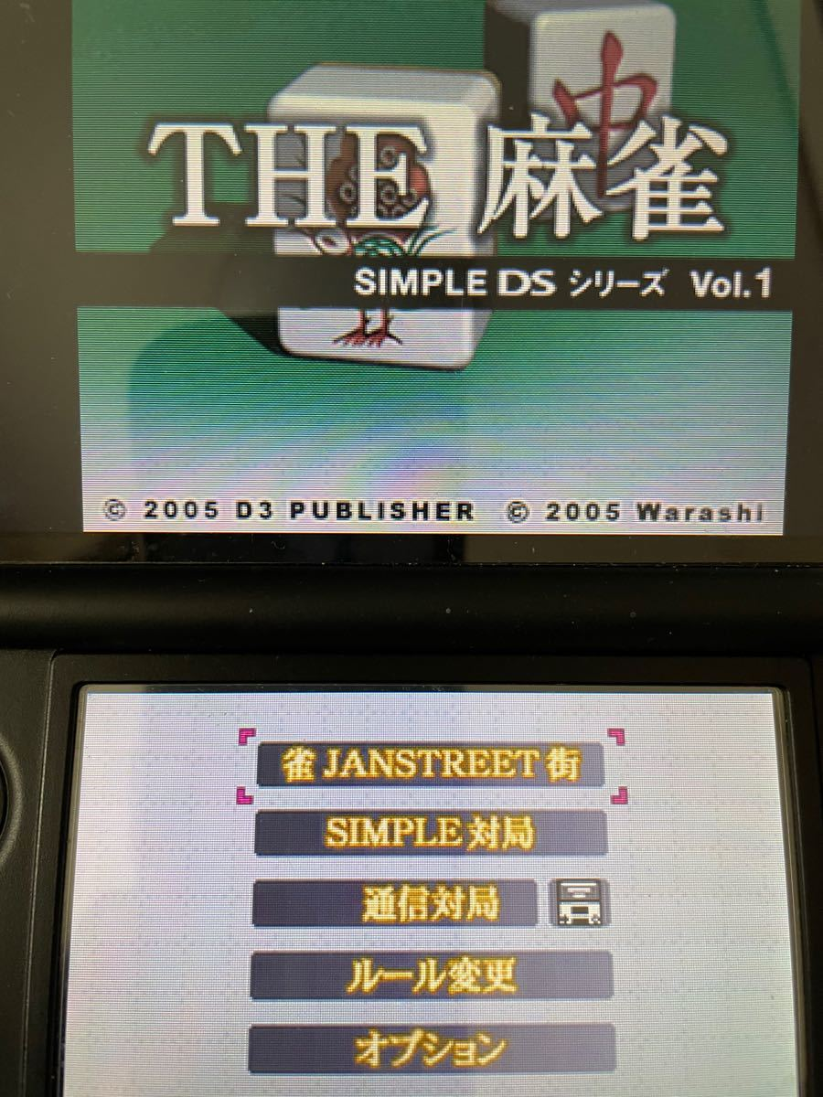 DSソフト まとめ売り