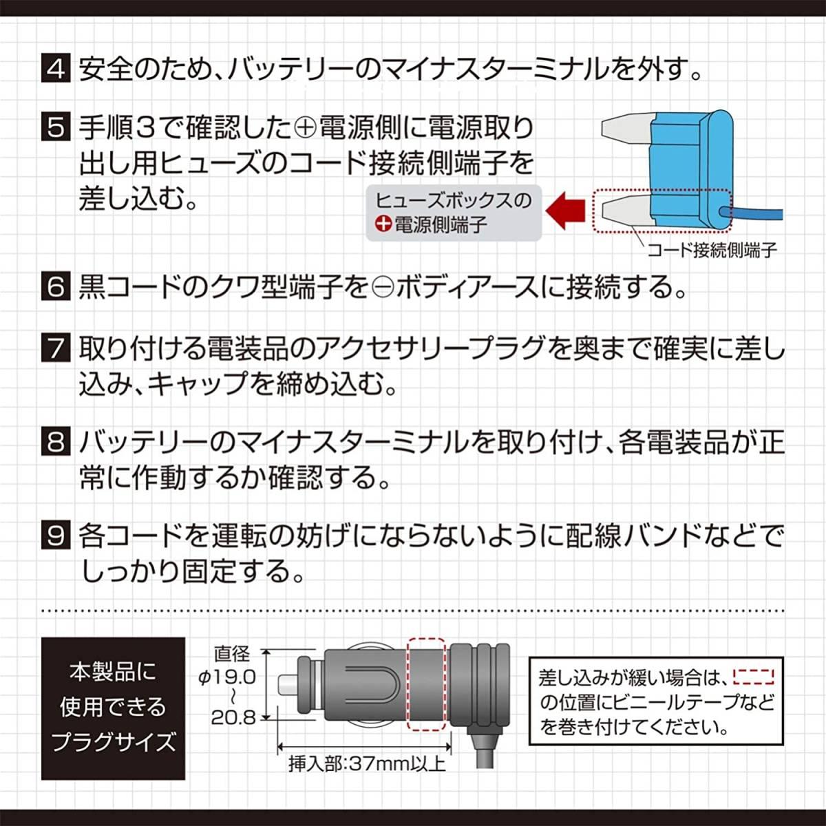 エーモン 電源ソケット DC12V/24V60W以下 ヒューズ電源タイプ (1542)_画像5