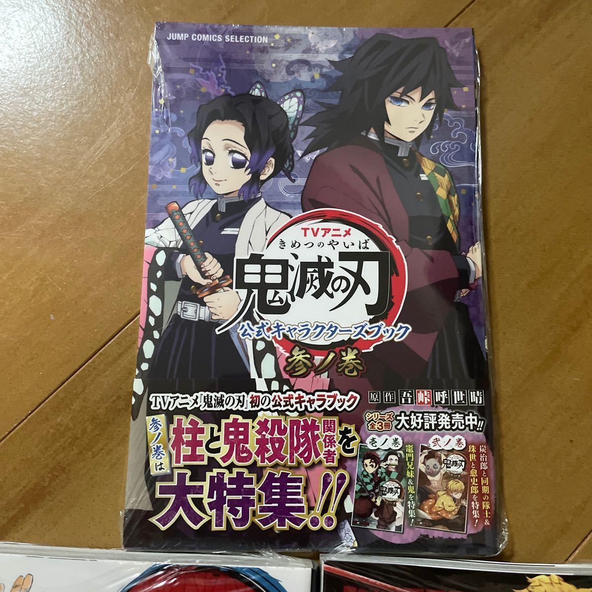 鬼滅の刃 コミック 漫画 23巻 外伝 キャラクターズブック