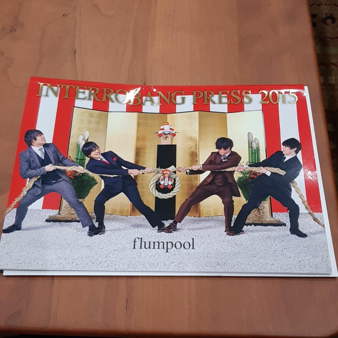 flumpool ファンクラブ グッズ