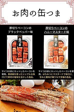 缶つま お肉詰め合わせ 7種類セット (各種1つ)お酒のおつまみ 保存食にも (四川風よだれ鶏、牛_画像5