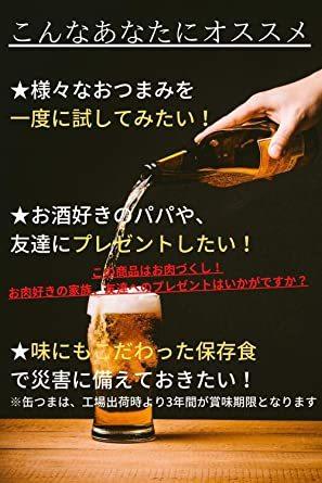 缶つま お肉詰め合わせ 7種類セット (各種1つ)お酒のおつまみ 保存食にも (四川風よだれ鶏、牛_画像2