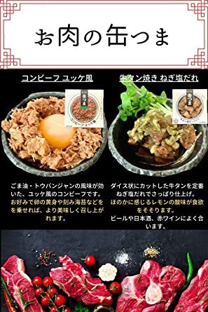 缶つま お肉詰め合わせ 7種類セット (各種1つ)お酒のおつまみ 保存食にも (四川風よだれ鶏、牛_画像4