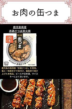 缶つま お肉詰め合わせ 7種類セット (各種1つ)お酒のおつまみ 保存食にも (四川風よだれ鶏、牛_画像6
