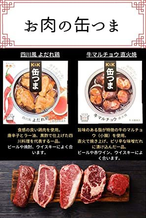 缶つま お肉詰め合わせ 7種類セット (各種1つ)お酒のおつまみ 保存食にも (四川風よだれ鶏、牛_画像3