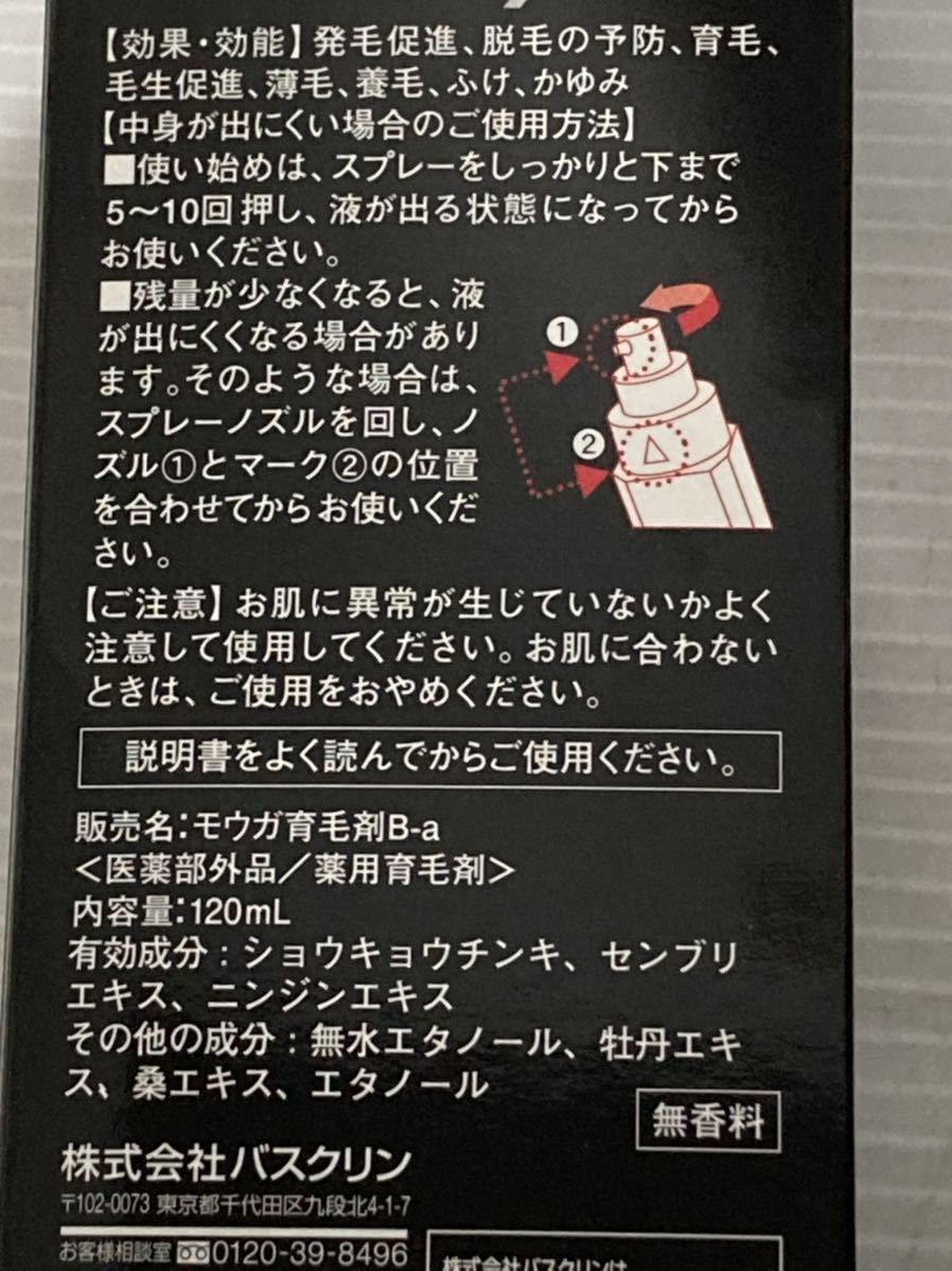モウガ シナジー エックス x 育毛剤 薬用 2本セット 120ml 無香料 新品