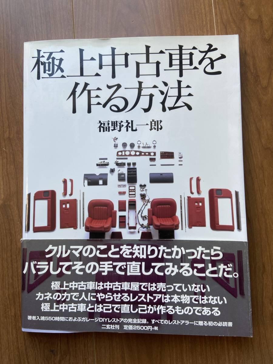 ◆極上中古車を作る方法 別冊CG  福野礼一郎 二玄社 カーグラフィック レストア