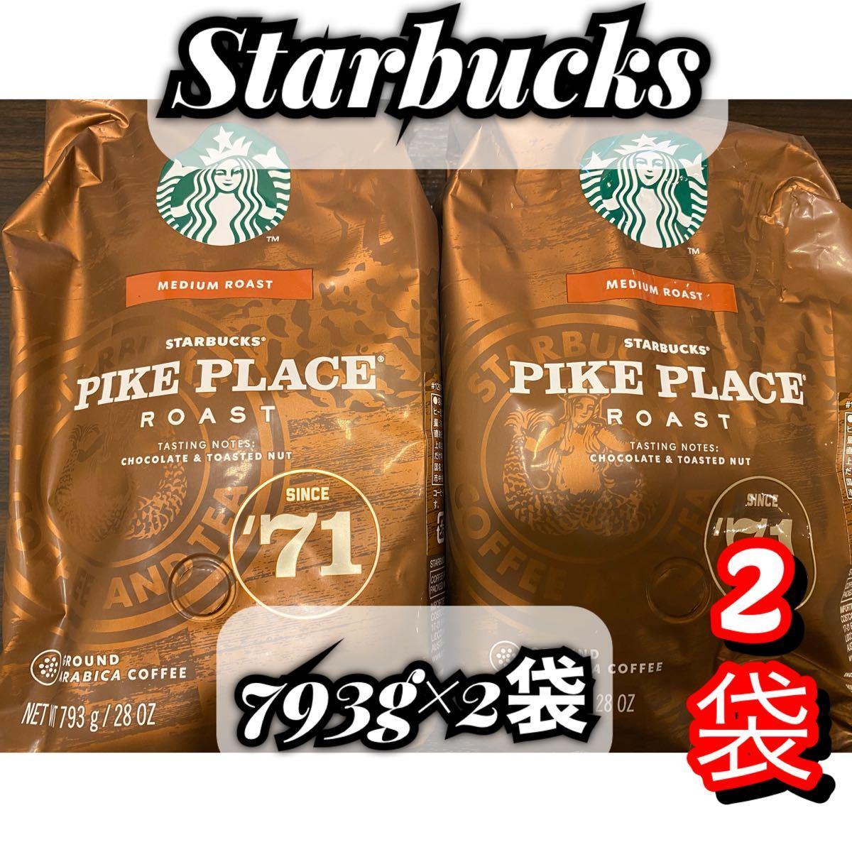 スターバックス パイクプレイスロースト コストコ コーヒー豆