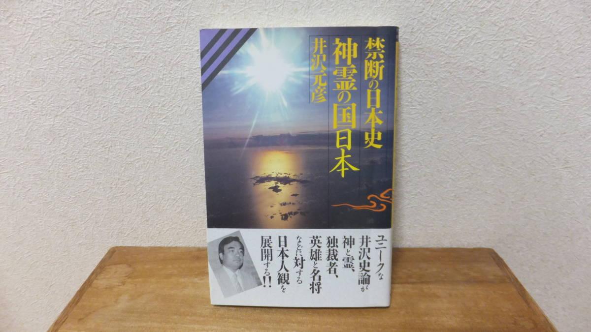 禁断の日本史 神霊の国日本 井沢元彦_画像1