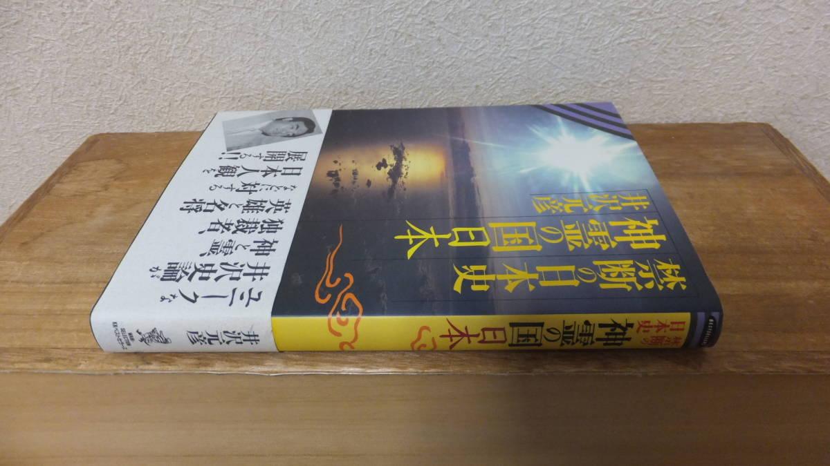 禁断の日本史 神霊の国日本 井沢元彦_画像2