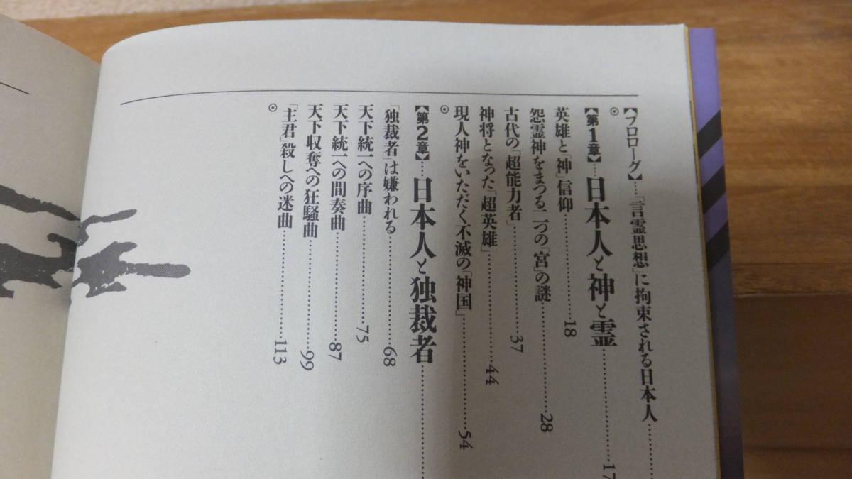 禁断の日本史 神霊の国日本 井沢元彦_画像3