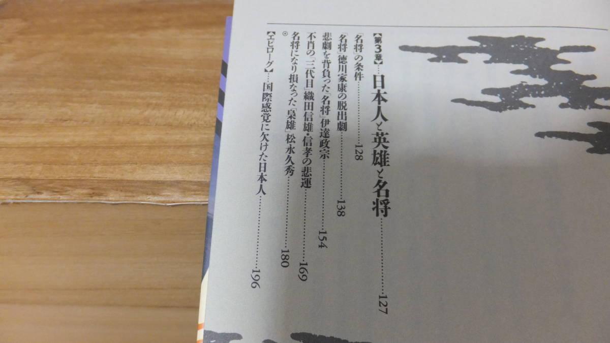 禁断の日本史 神霊の国日本 井沢元彦_画像4