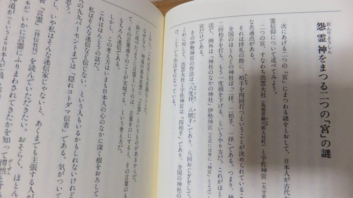禁断の日本史 神霊の国日本 井沢元彦_画像5