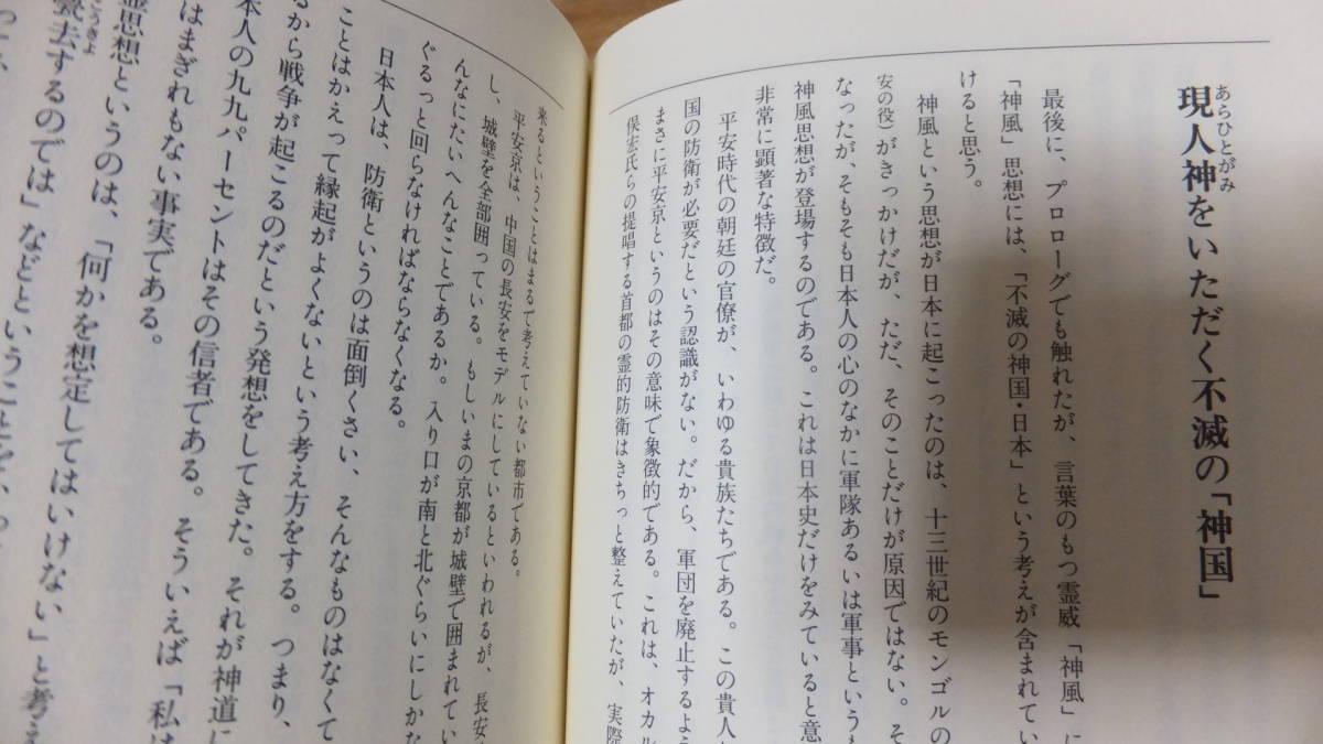 禁断の日本史 神霊の国日本 井沢元彦_画像6