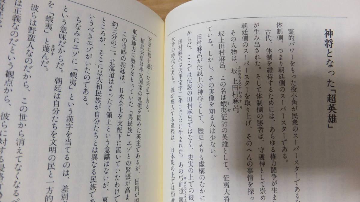 禁断の日本史 神霊の国日本 井沢元彦_画像7