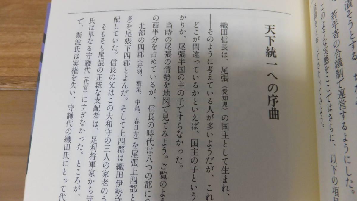 禁断の日本史 神霊の国日本 井沢元彦_画像8