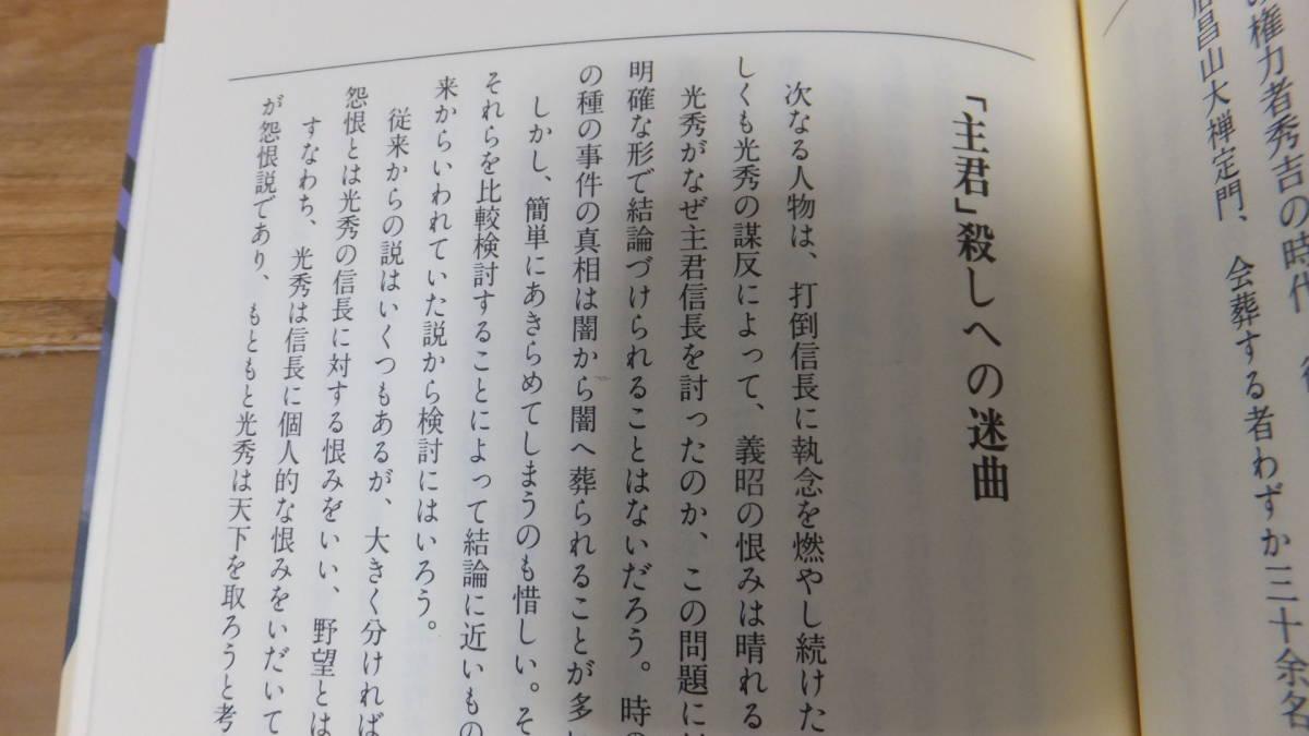 禁断の日本史 神霊の国日本 井沢元彦_画像9