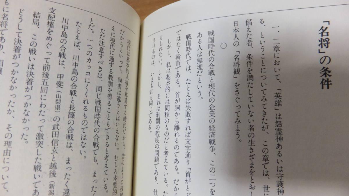 禁断の日本史 神霊の国日本 井沢元彦_画像10