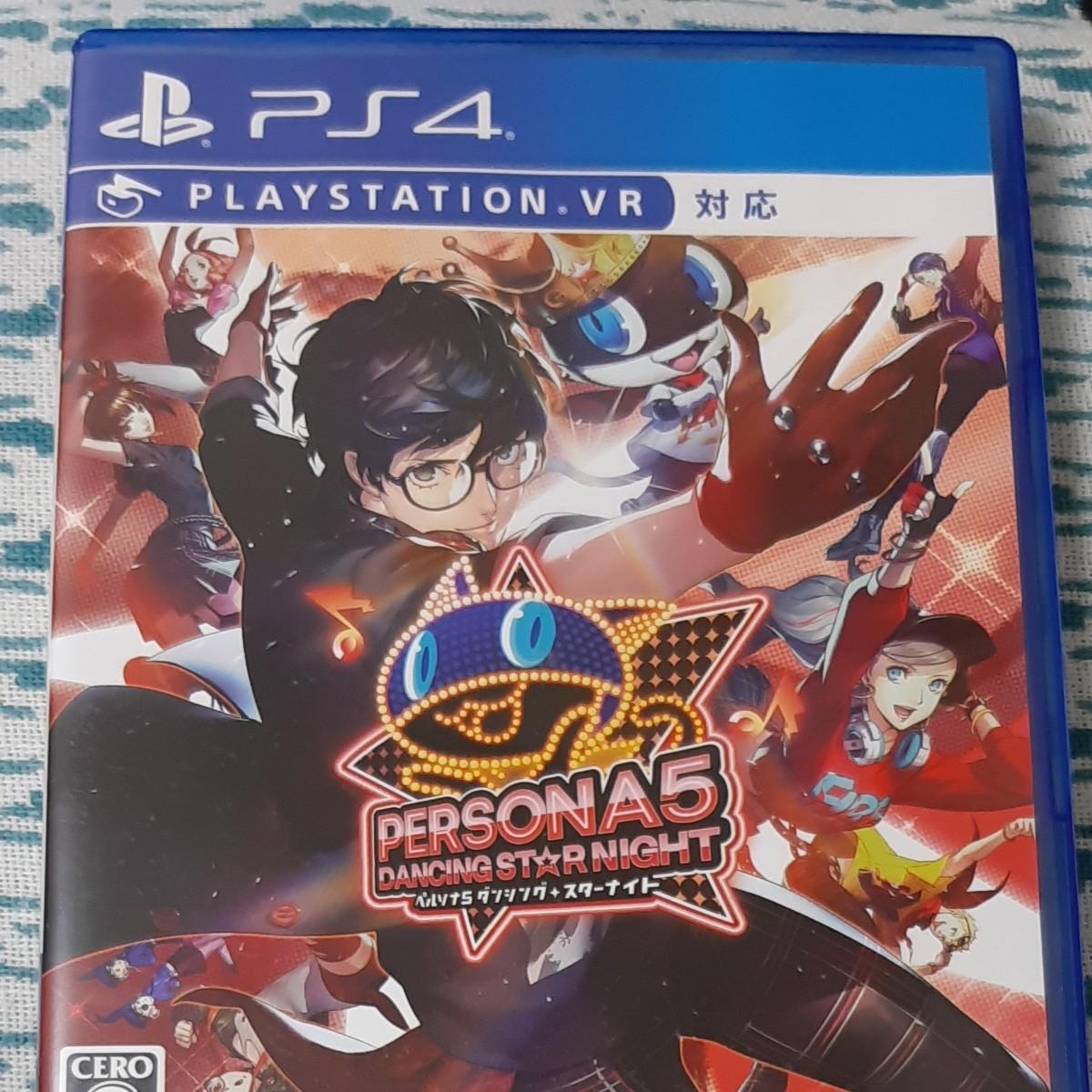 【PS4】 ペルソナ5 ダンシング・スターナイト [通常版] PS4ソフト PlayStation VR
