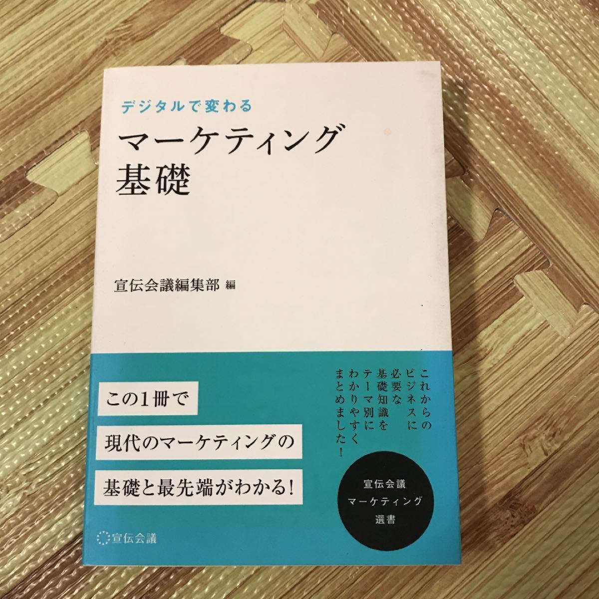 デジタルで変わるマーケティング基礎/宣伝会議編集部/野口恭平