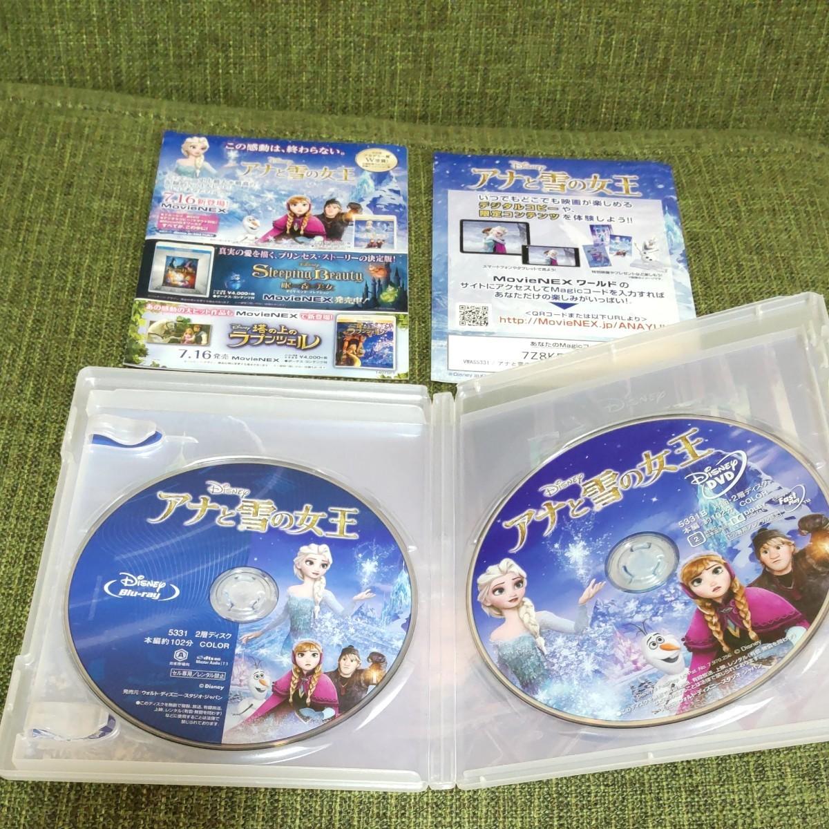 アナと雪の女王  DVD Blu-ray CD   サウンドトラック
