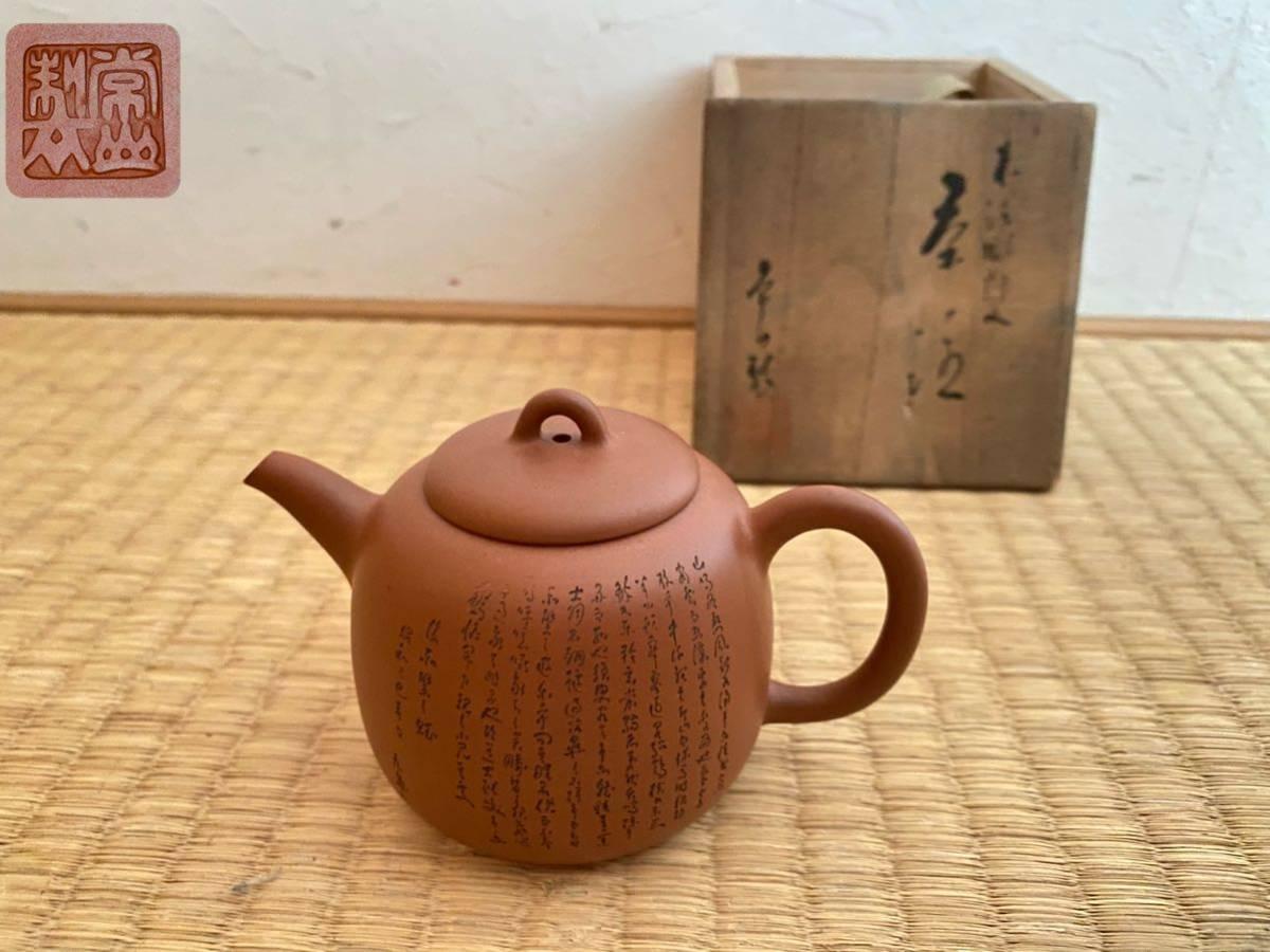 常滑 初代 山田常山 作 細密彫刻 漢詩図 朱泥 急須 茶注 共箱 煎茶道具 茶壷 茶器